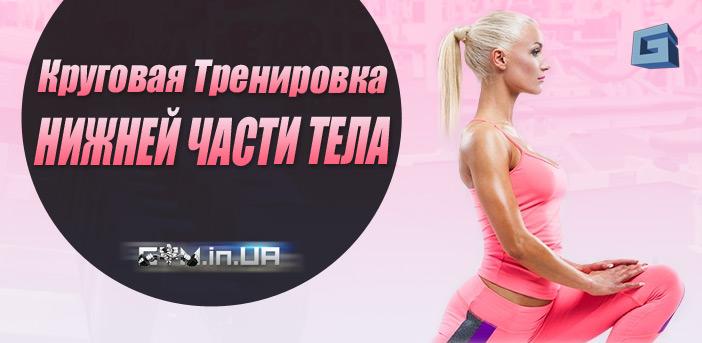 Круговая тренировка нижней части тела
