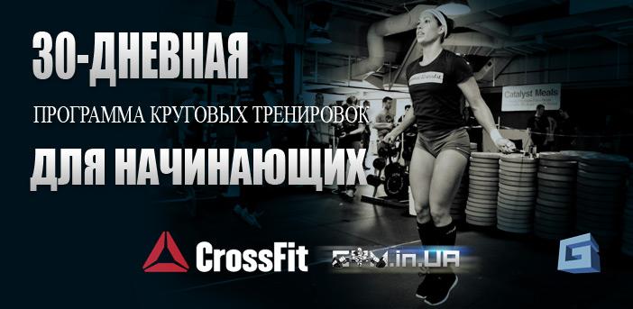 30-дневная программа тренировок для начинающих Crossfit