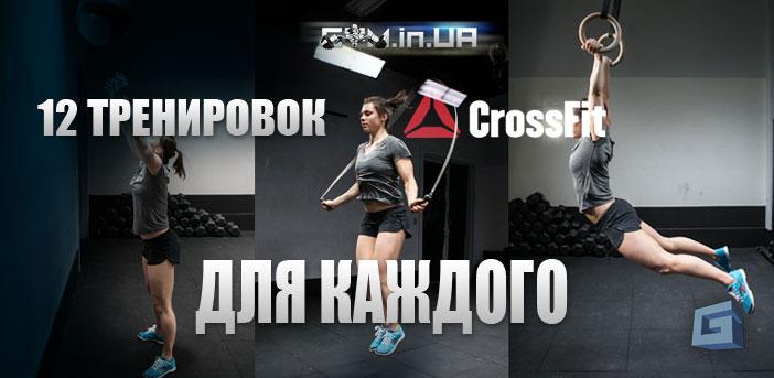 12 тренировок Crossfit для каждого