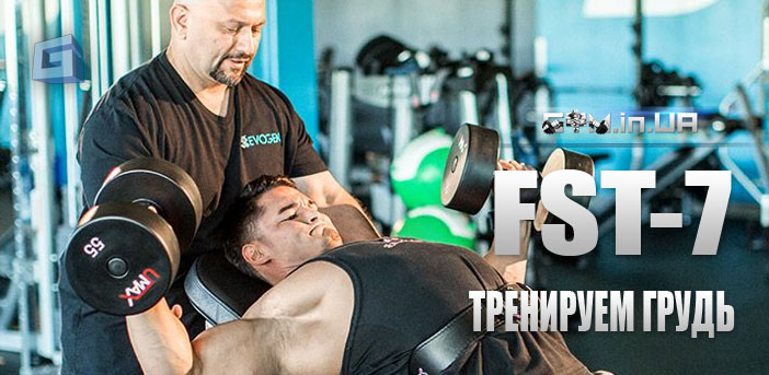 Программа тренировок: Тренируем грудные мышцы методикой FST-7