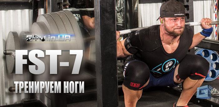 Программа тренировок: Тренируем ноги по методике FST-7