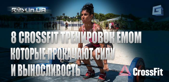 8 Crossfit тренировок EMOM, которые прокачают силу и выносливость