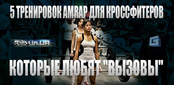 """5 тренировок AMRAP для кроссфитеров, которые любят """"Вызовы"""""""
