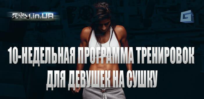 10-недельная программа тренировок для похудения для девушек