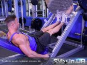 Упражнение для голени: Подъём на носки в тренажере для жима ног