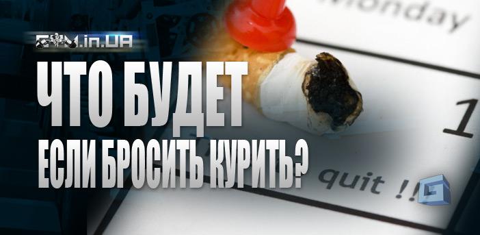 Что будет если бросить курить?