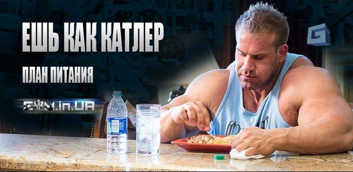 Ешь как Джей Катлер - План питания