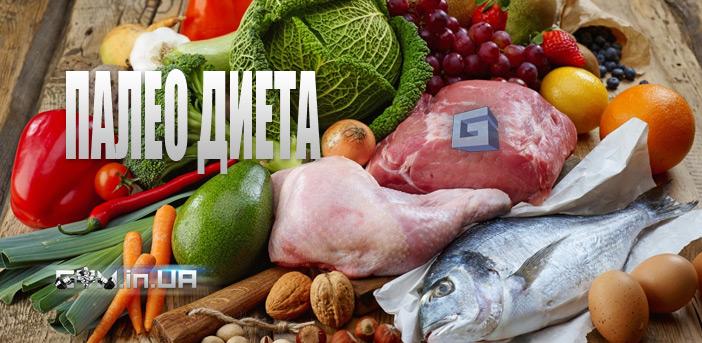 Палеотическая или пале диета