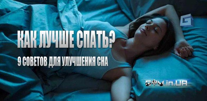 Как лучше спать - 9 советов для улучшения сна