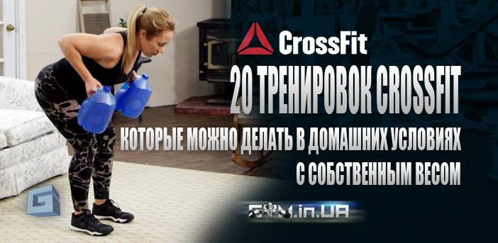 20 тренировок Crossfit которые можно делать в домашних условиях и с собственным весом