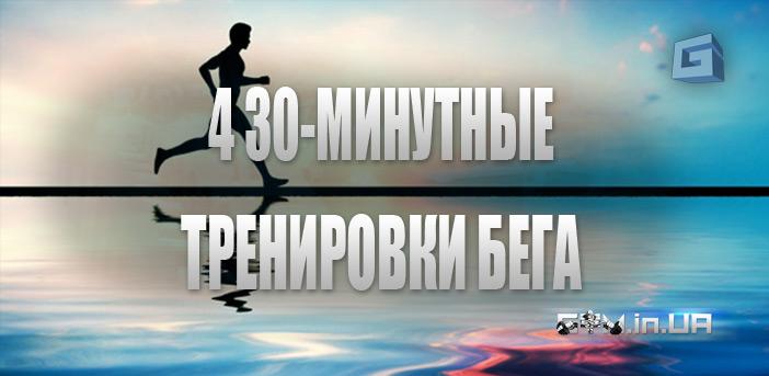 4 рабочих тренировки бега на 30 минут