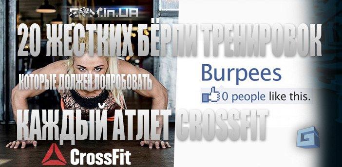 20 жестких бёрпи-тренировок, которые должен попробовать каждый атлет Crossfit