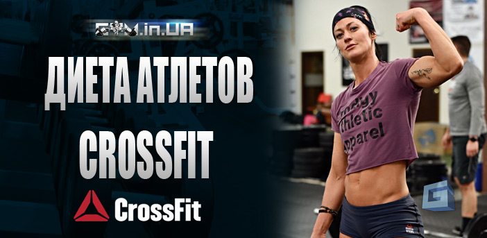 Диета атлетов Crossfit (Пример)
