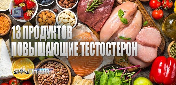 13 продуктов повышающие тестостерон