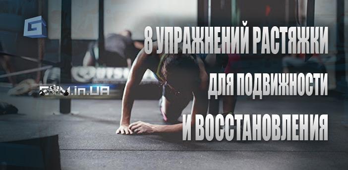 8 упражнений растяжки для подвижности и восстановления