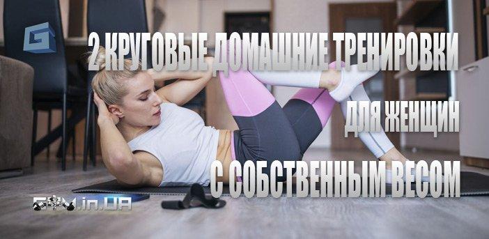 2 круговые домашние тренировки для женщин с собственным весом