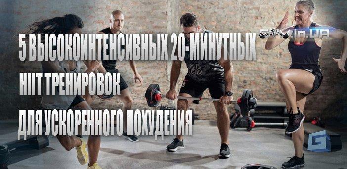 5 высокоинтенсивных 20-минутных HIIT-тренировок для ускоренного похудения