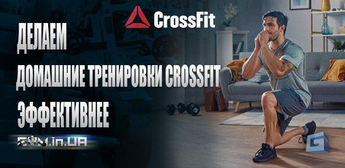 Как сделать домашние тренировки Crossfit эффективнее?