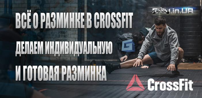 Всё о разминке в Crossfit - делаем индивидуальную и готовая разминка