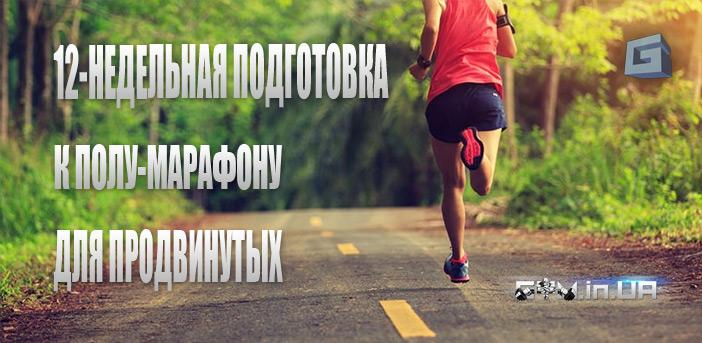12-недельная подготовка к полу-марафону для продвинутых