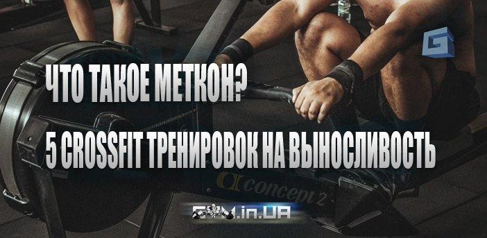 Что такое меткон? 5 Crossfit тренировок на выносливость