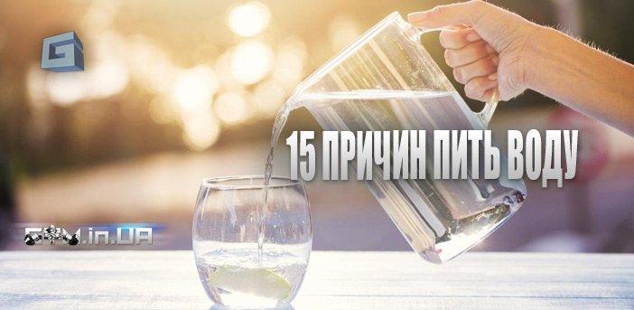 15 Причин пить воду